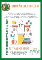 Онлайн-лекторіум  BukScience Days. Весна-2020